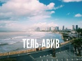 Экскурсионные туры в Тель-Авив