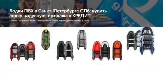 Лодки ПВХ в СПб